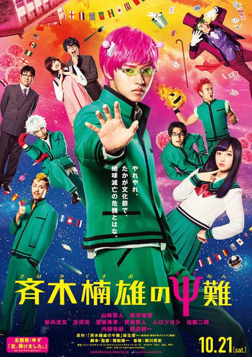 ページ 9tsu 1 映画